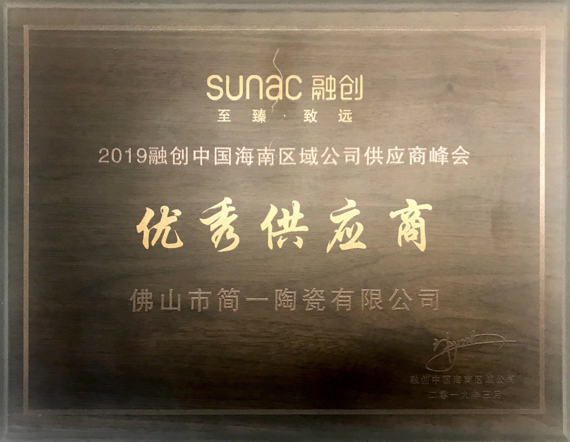 Outstanding Supplier of Sunac Real Estate