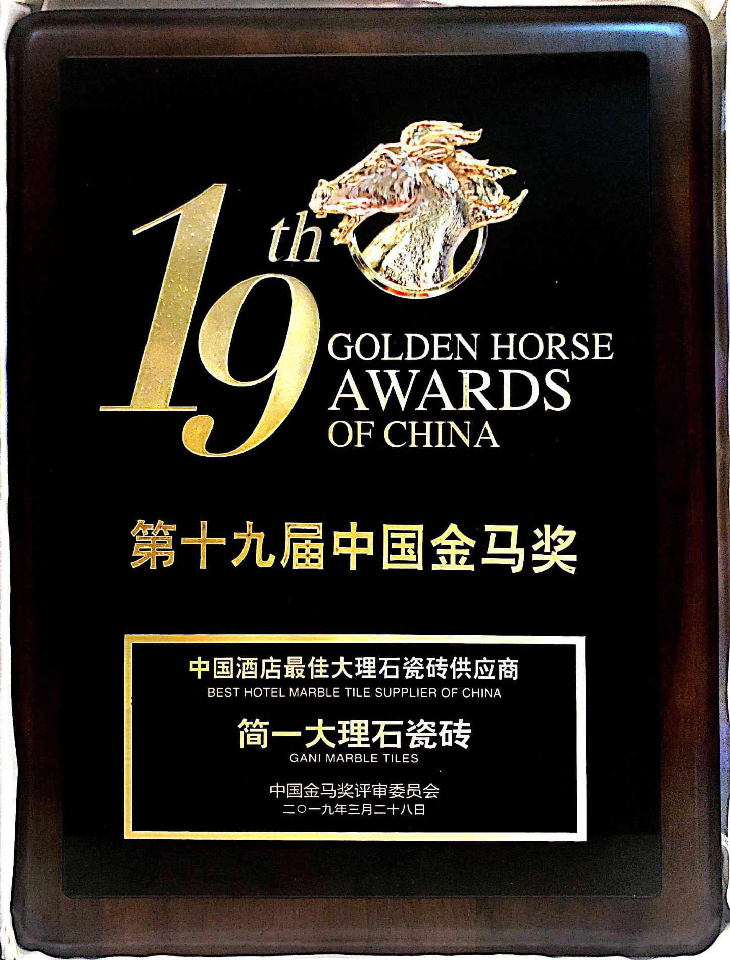 19th Best Hotel Marble Tile Supplier of China by China Golden Horse Awards