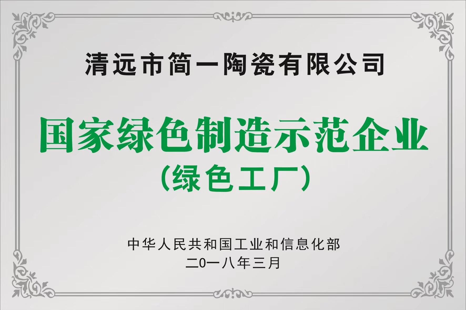 شهادة المصنع الأخضر