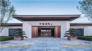 Fassade der Zhonglu Akademie