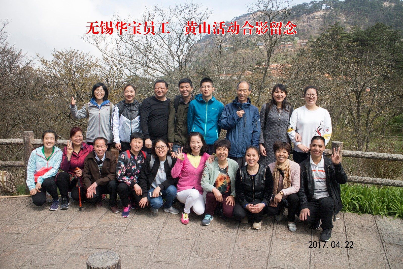 Staff Having a Tourist to Huangshan