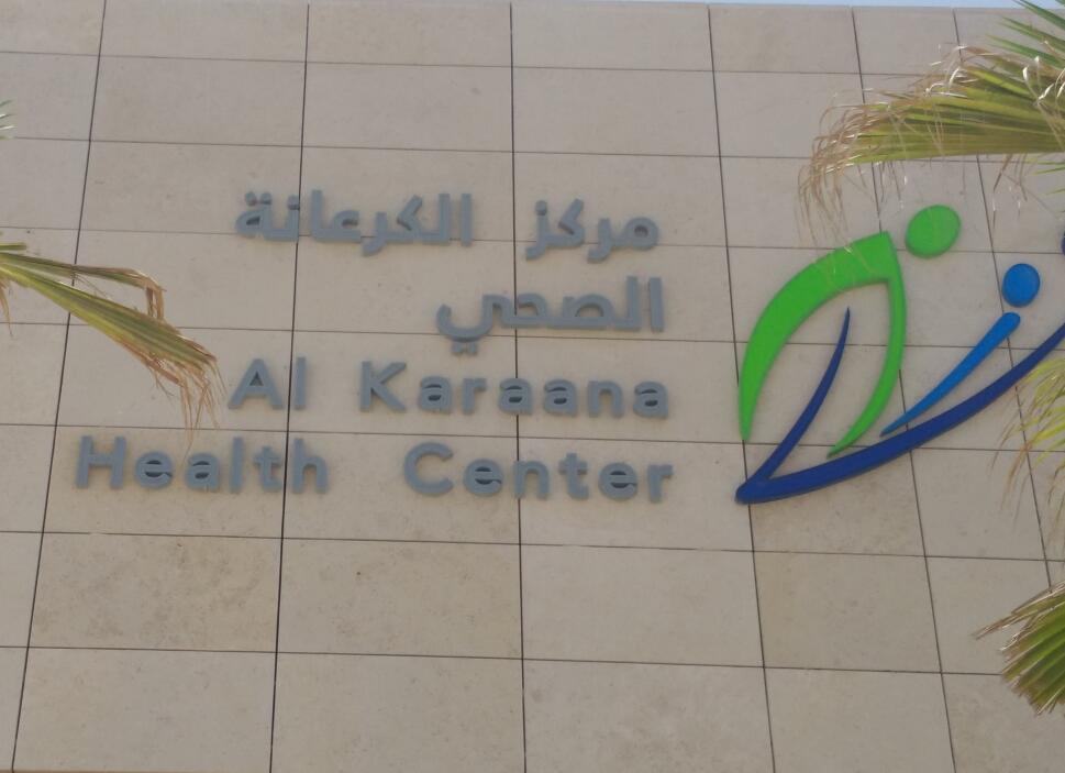 AL Karaana Health Center