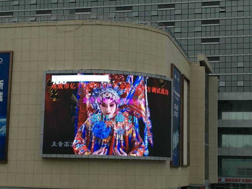 Energy-saving outdoor LED display screen
