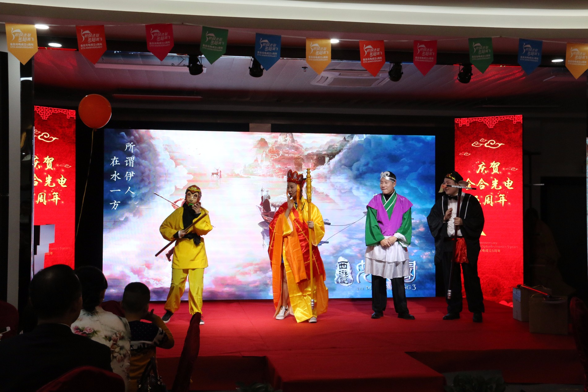 Celebration of the 5th anniversary of Shenzhen Jinhe Optoelectronics