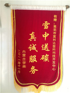 Inner Mongolia Customer Sent a Banner to Thank Our Company