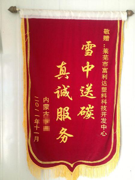 Kunde aus der Inneren Mongolei hat ein Banner gesendet, um sich bei unserem Unternehmen zu bedanken
