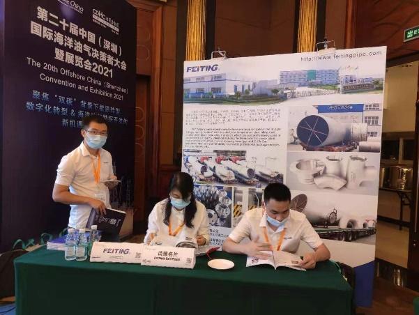Feiting asistió a la 20a Conferencia y Exposición Internacional de Petróleo y Gas en alta mar de China (Shenzhen)