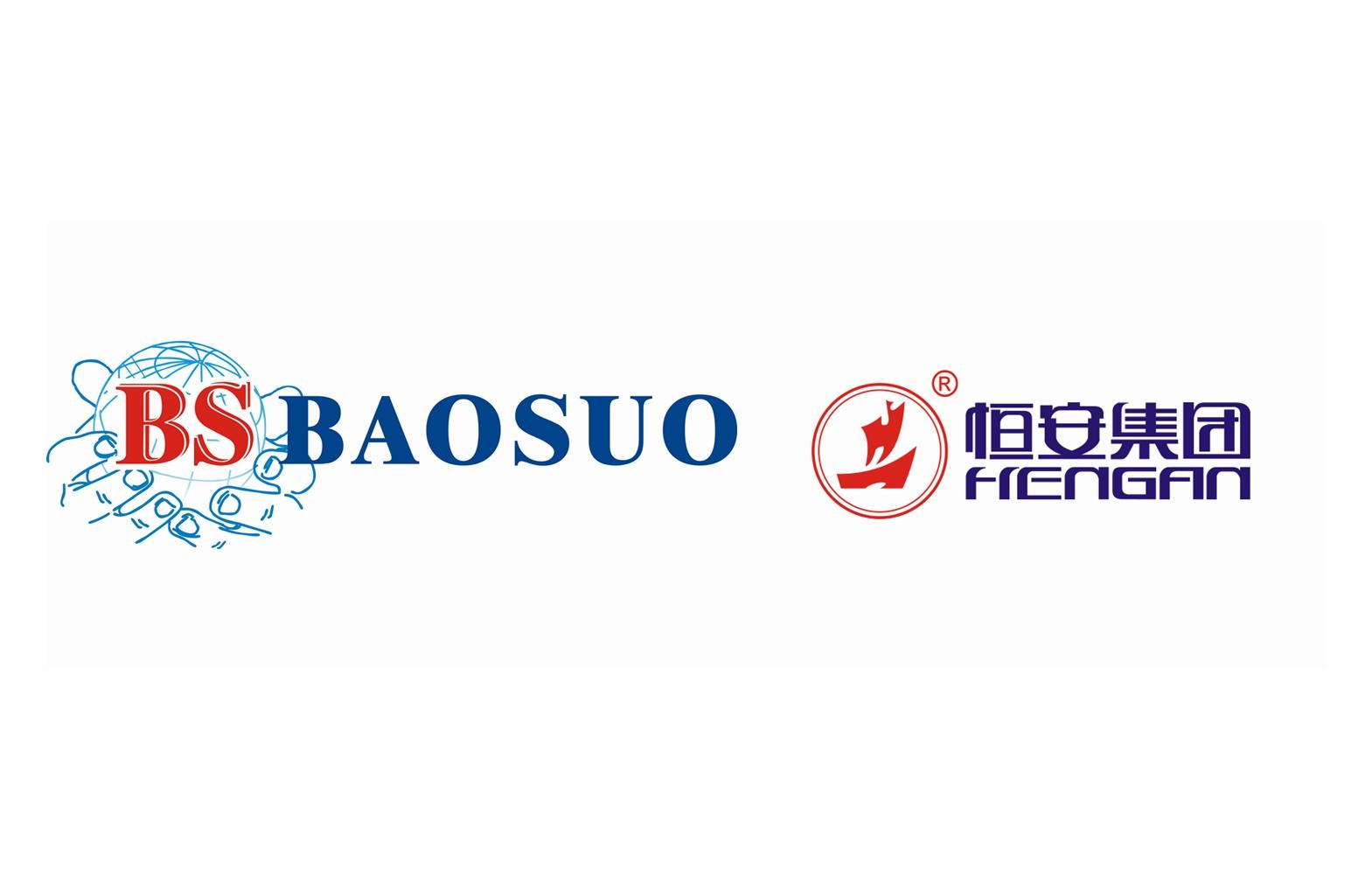 Hengan Group과 Baosuo Enterprises, Baotuo 진공 로터리 스크린 화장지 기계에 서명