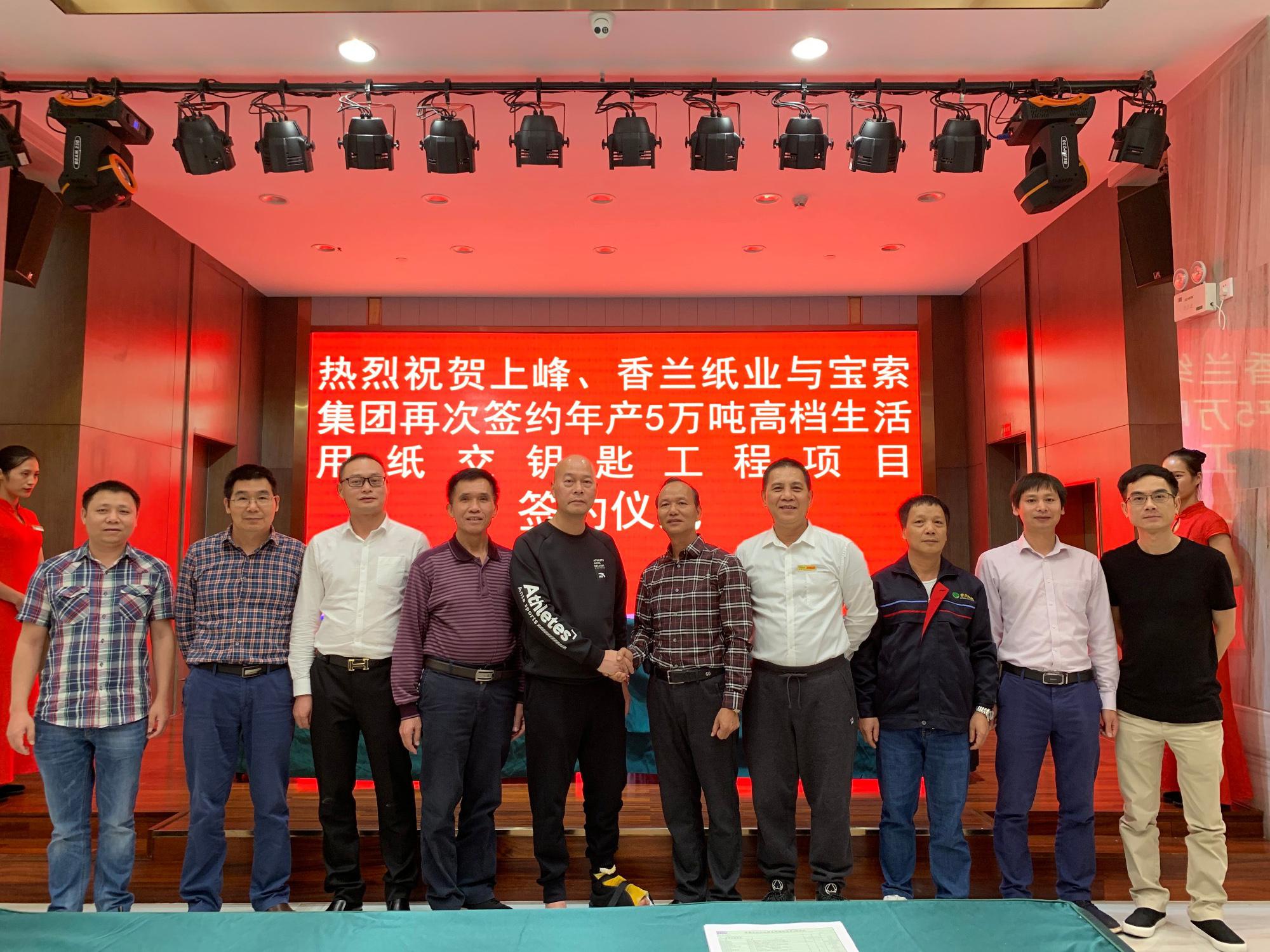 Amélioration de la coopération entre le Guangxi Xianglan (Shangfeng) Paper et le Baosuo Enterprise Group - nouvelle signature de deux machines à papier Baotuo