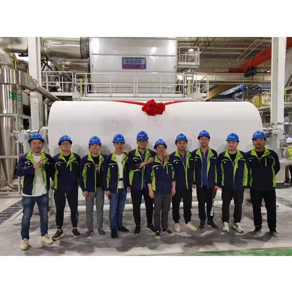 La máquina de papel No. 3 Baotuo se puso en marcha en Zhihu Cloud Commerce Industrial Co.