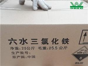 98% Ferric Chloride Hexahydrate