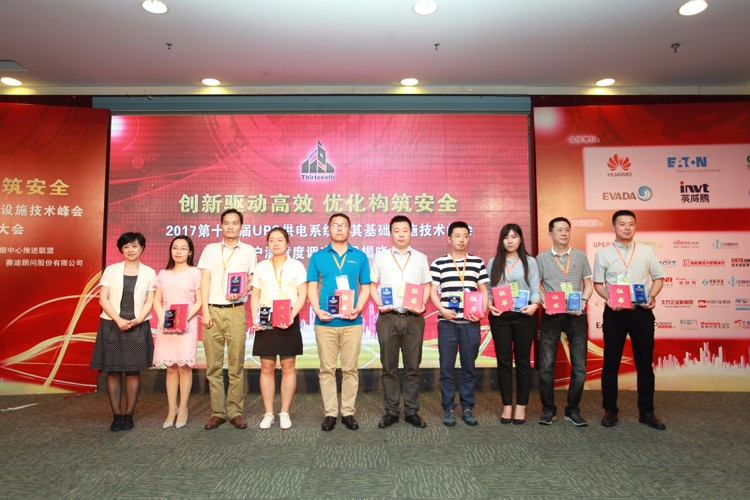 Yangtze Battery won the 13th annual UPS Power System Technology Summit,