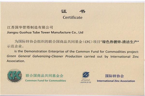 Certificat de producție de galvanizare-curățare generală CFC verde