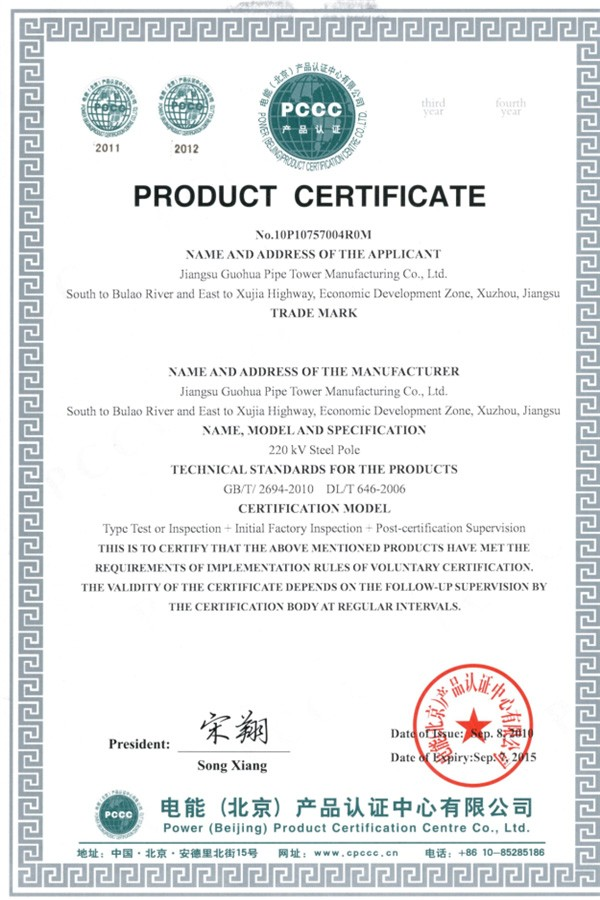 220kv Steel Pole Product Certificate