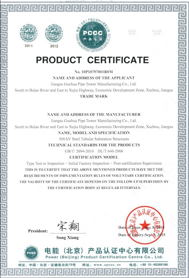 Structura de substație de 500kv Certificat de produs