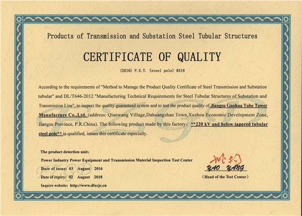 220kv and Below Steel  Tubular Pole Quality Certificate