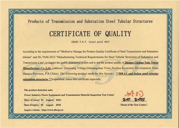 500kv and Below Substation Steel Structure Quality Certificate