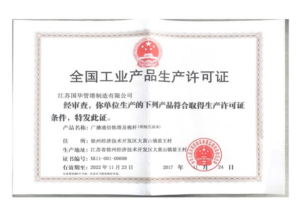 Radio Communication Tower and Mast Production License