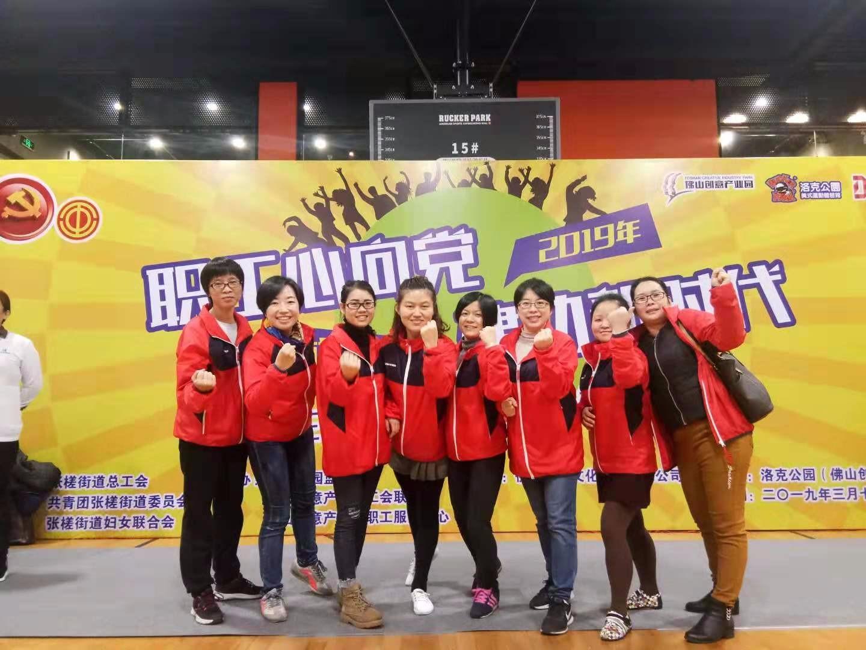Les travailleuses d'Unipower participent à la réunion sportive de la journée des femmes du 8 mars du syndicat de Zhangcha