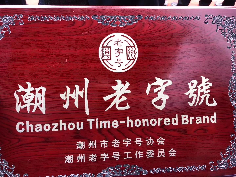 Чаочжоу ВРЕМЯ - почетный бренд