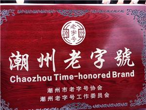 CHAOZHOU TIME - HONORED BRAND