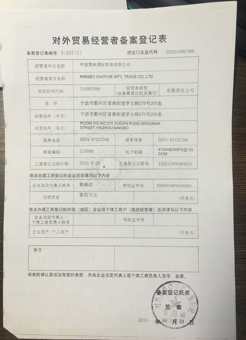 Export Record Registration Form