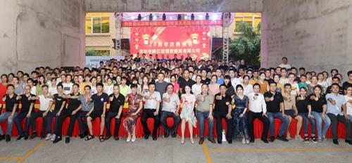 Pengyifa 20th anniversary of establishment