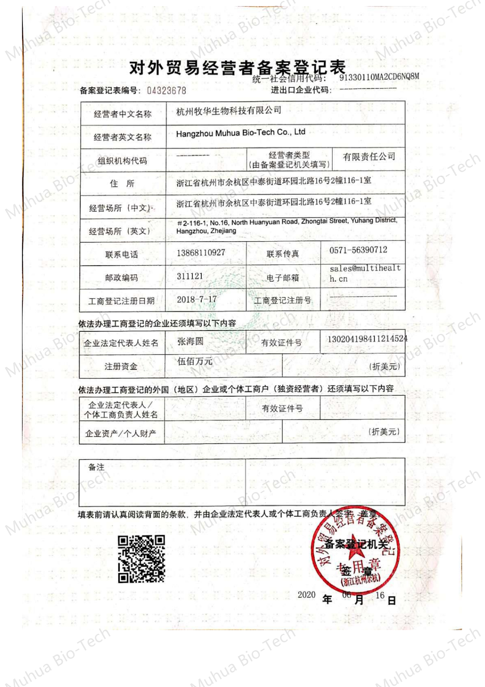 Record Registration Form for Foreign Trade Managers