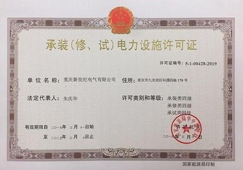 Награжден «Лицензией на установку (ремонт, испытания) объектов электроэнергетики».