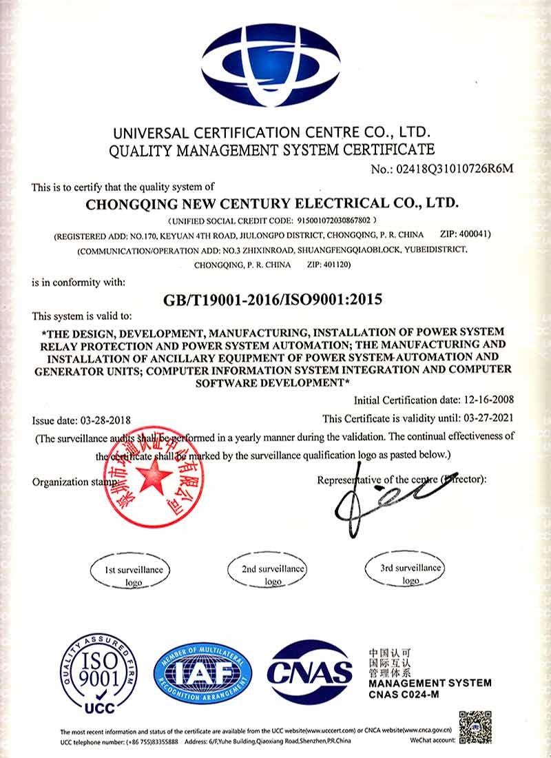 आईएसओ 9001 गुणवत्ता प्रबंधन प्रणाली प्रमाणपत्र