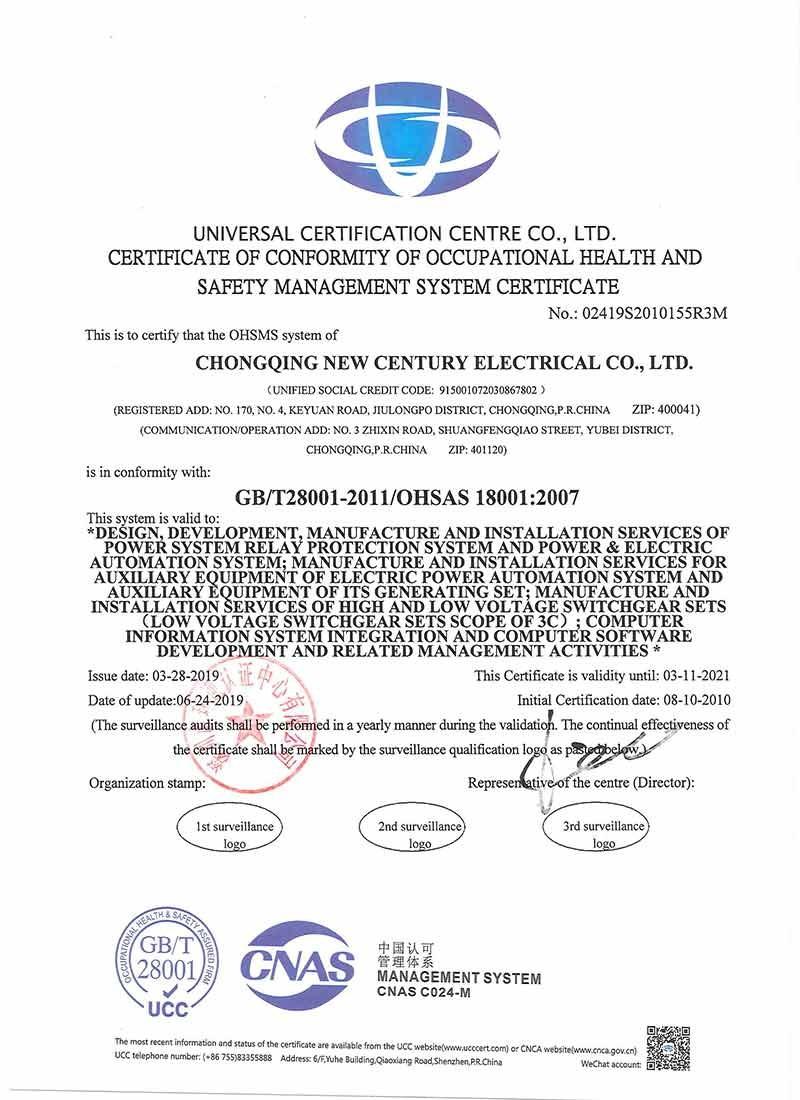 ओएचएसएएस 18001 व्यावसायिक स्वास्थ्य और सुरक्षा प्रबंधन प्रणाली प्रमाणपत्र
