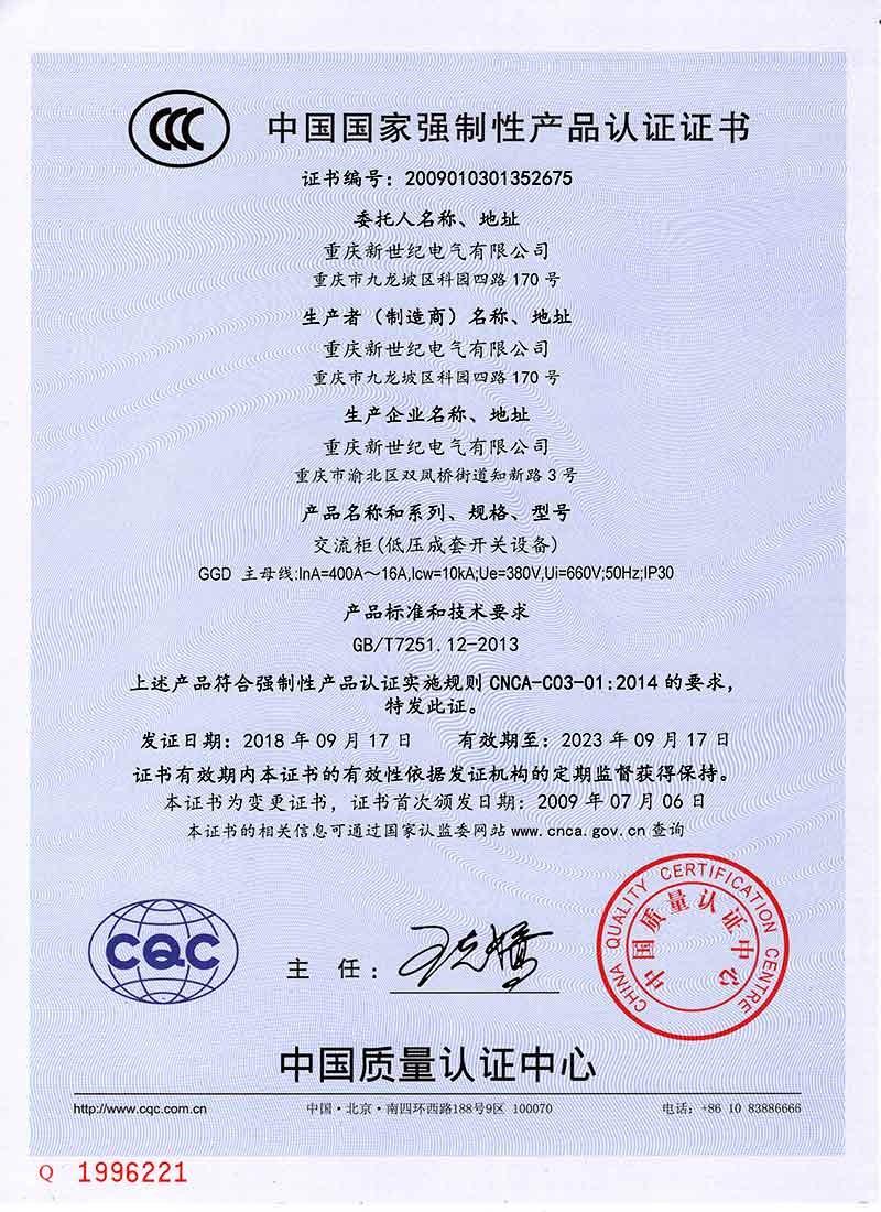 चीन अनिवार्य प्रमाणन