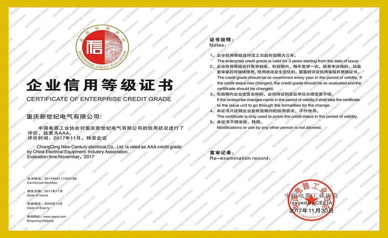 AAA ग्रेड क्रेडिट प्रमाणपत्र CEEIA द्वारा जारी किया गया