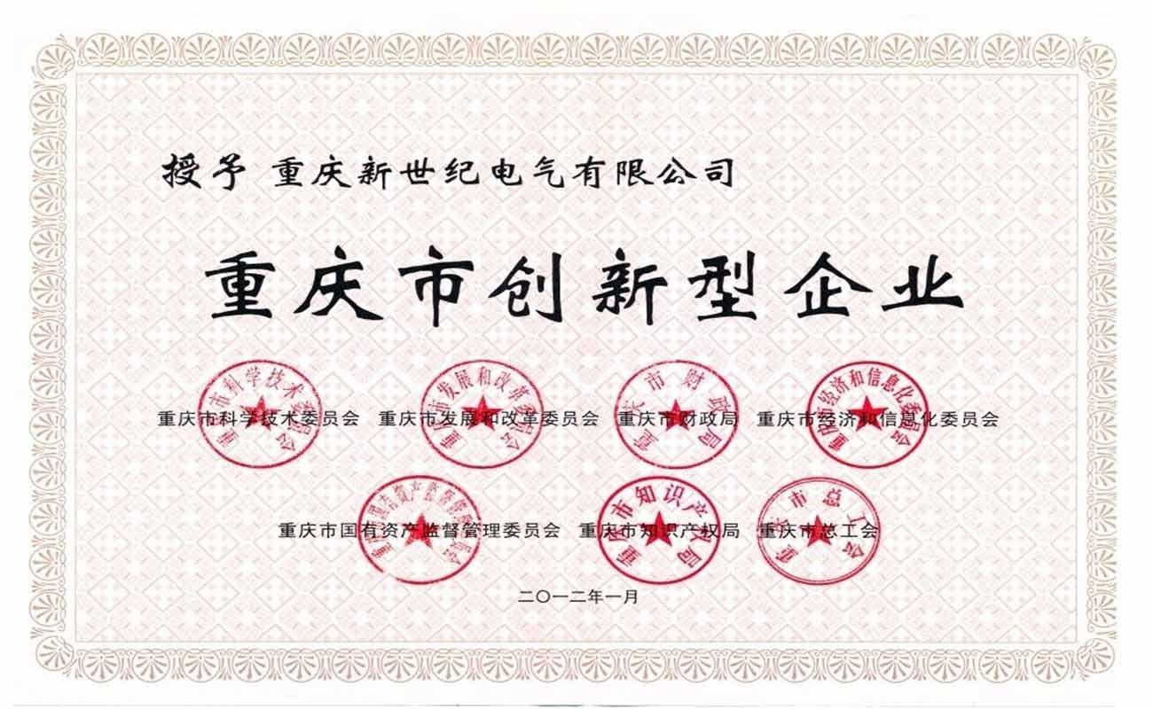 चूंगचींग में अभिनव उद्यम