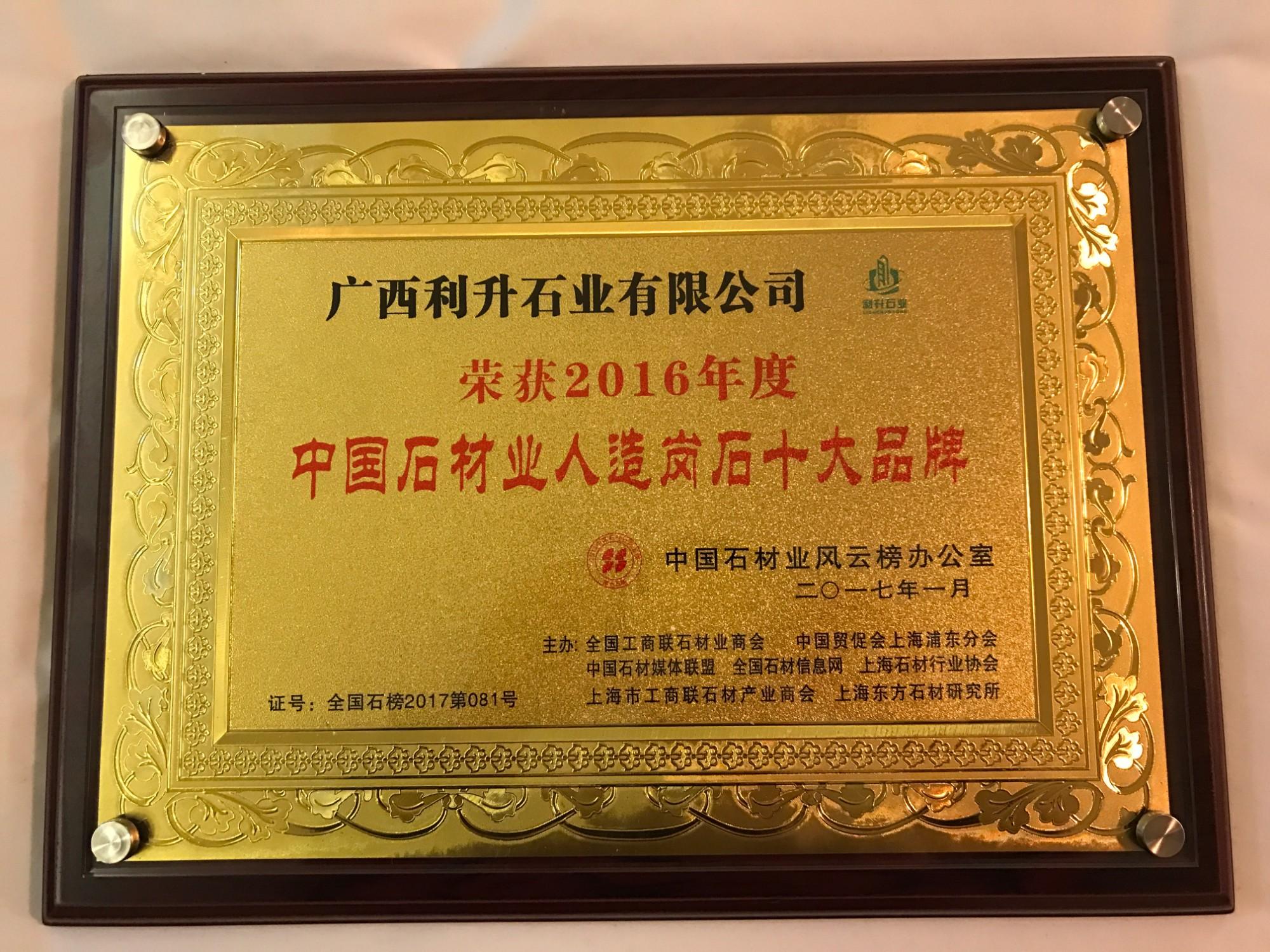 Guangxi Famous Brand