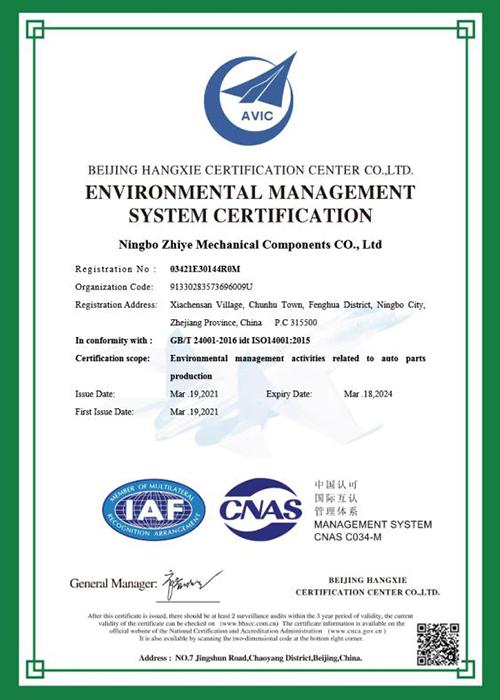 CNAS Environmental management