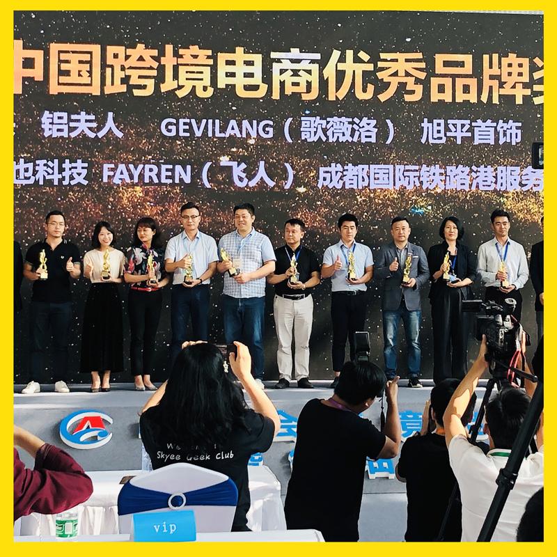 A marca FAYREN ganhou o prêmio de marca premium de comércio eletrônico transfronteiriço da China 2019