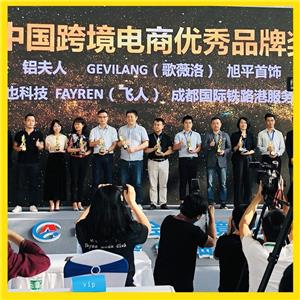 فازت العلامة التجارية فايرين بجائزة العلامة التجارية المميزة للتجارة الإلكترونية عبر الحدود الصينية لعام 2019