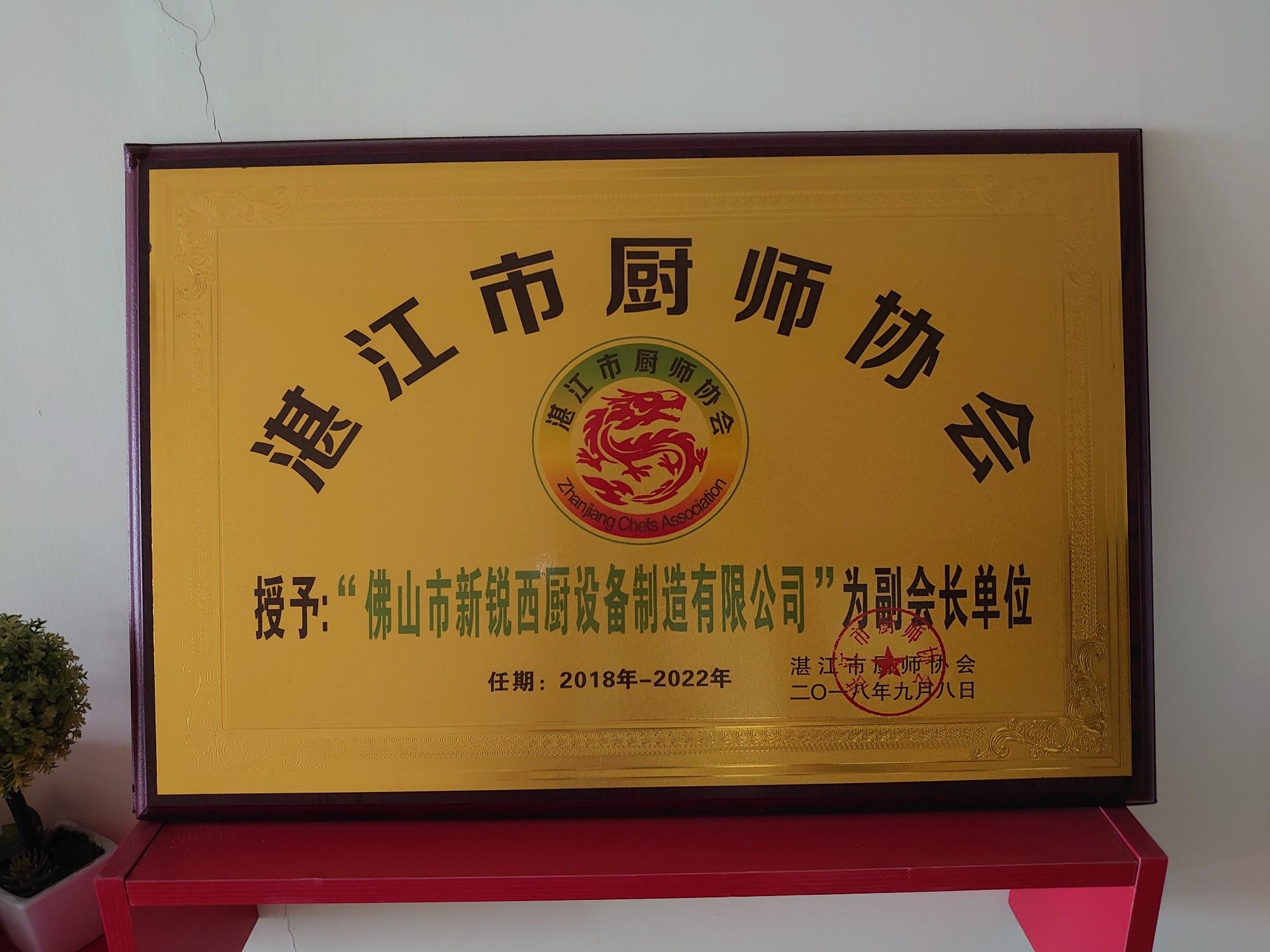 Zhanjiang Chef Association
