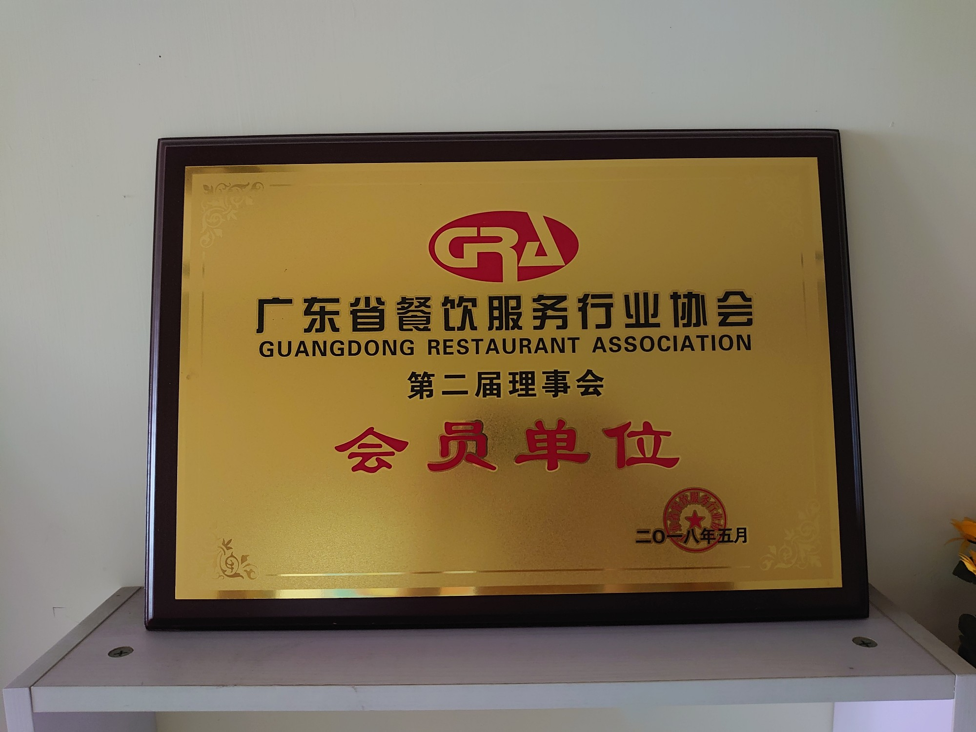 Guangdong Catering Service Association