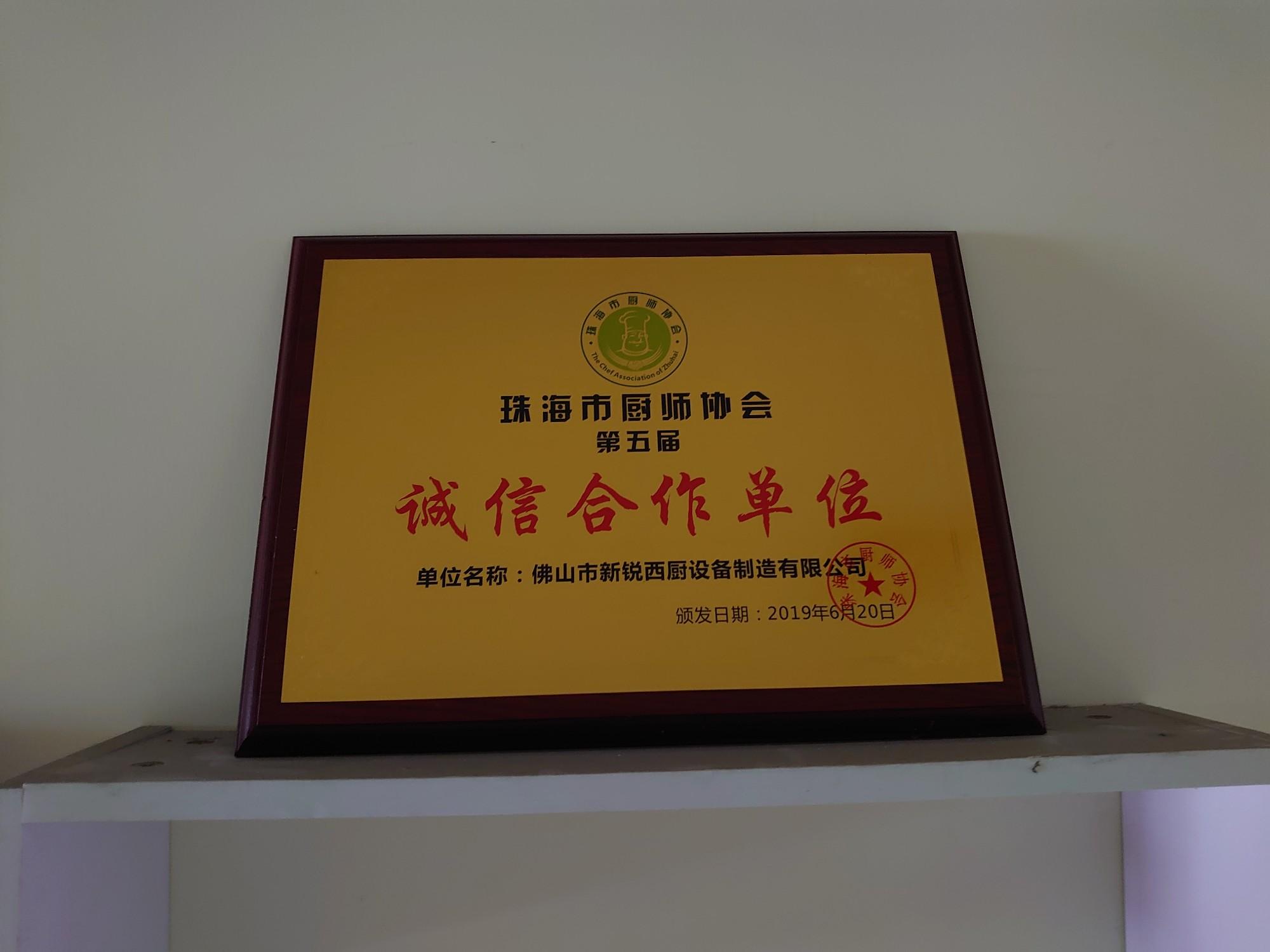 Zhuhai Chef Association