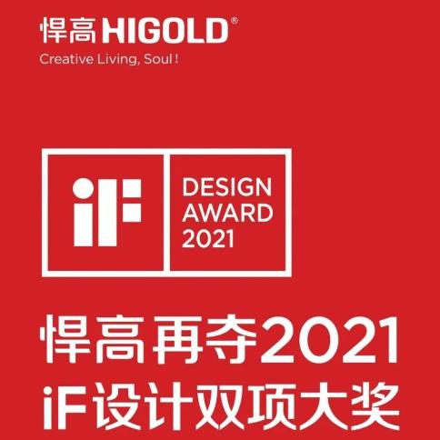 Higold won two 2021 iF Design Awards
