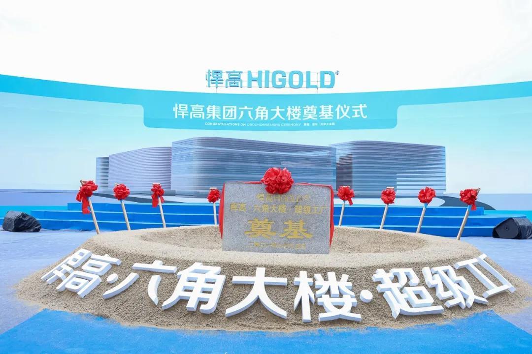Higold Group