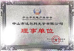 中山市光电产业协会理事单位