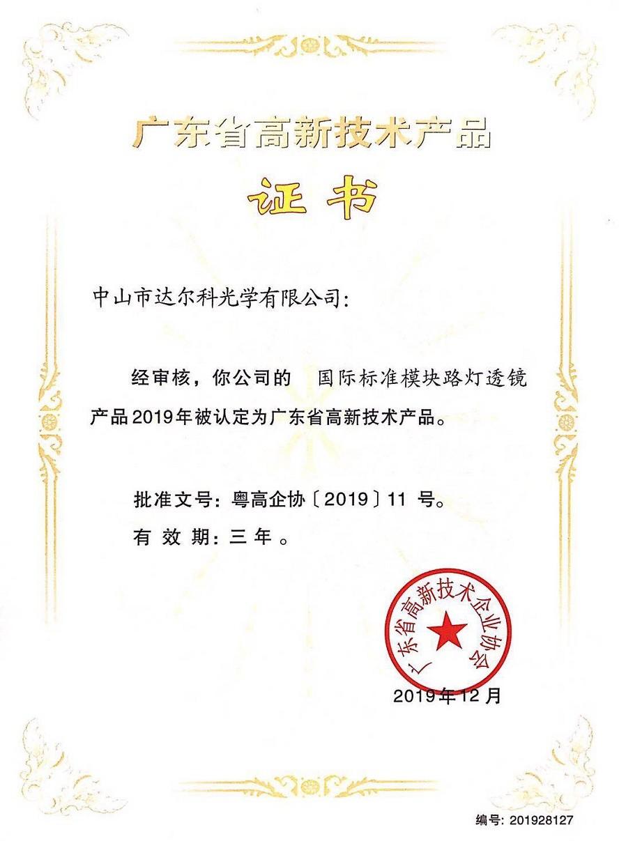 广东省高新技术产品证书-国际标准模块路灯透镜