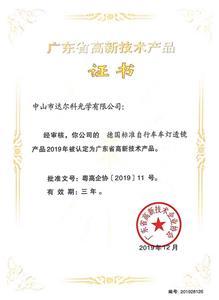 广东省高新技术产品证书-德国标准自行车车灯透镜