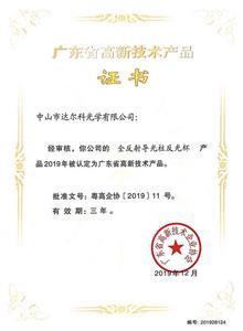 广东省高新技术产品证书-全反射导光柱反光杯