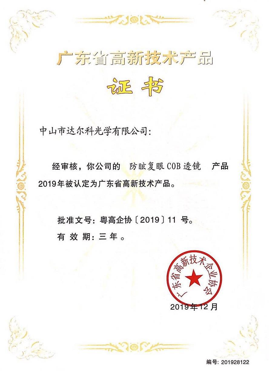 广东省高新技术产品证书-防眩复眼COB透镜