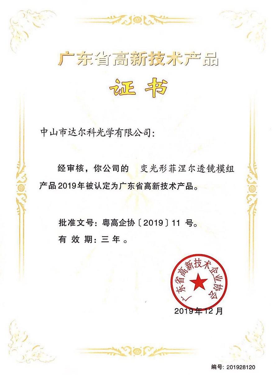 广东省高新技术产品证书-变光形菲涅尔透镜模组