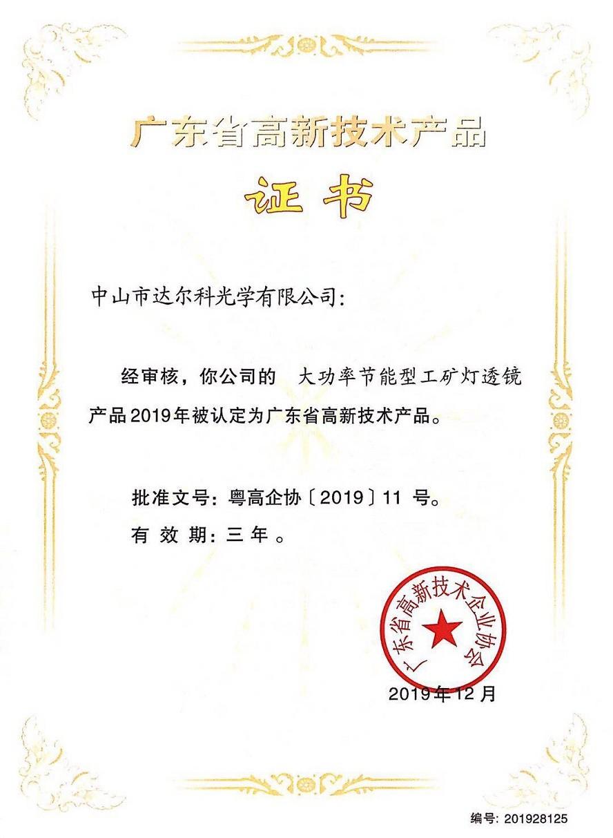 广东省高新技术产品证书-大功率节能型工矿灯透镜